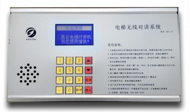 数字电梯无线五方通话主机